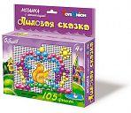 """Мозаика с аппликацией """"Цветные сказки. Лиловая сказка"""" (105 деталей)"""