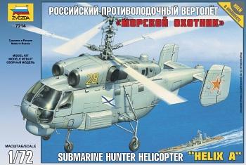 """Сборная модель """"Российский противолодочный вертолет Ка-27 """"Морской охотник"""" (Звезда 7214)"""