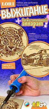 """Выжигание + выжигательный аппарат """"Набор №1. Леопард и автомобиль"""" (Lori Эпв-002)"""