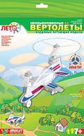 """Сборная летающая модель """"Вертолеты. Филпер Бета"""""""