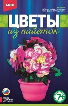 """Цветы из пайеток """"Яркие георгины"""" (Lori Цв-005)"""