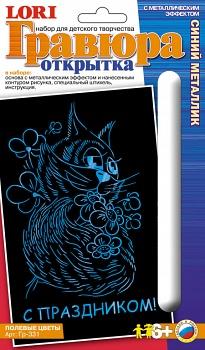 """Гравюра-открытка с металлическим эффектом """"Синий металлик. Полевые цветы"""" (Lori Гр-331)"""