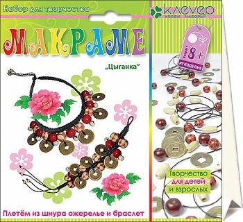 """Набор для изготовления комплекта """"Макраме. Цыганка. Ожерелье и браслет"""" (Клевер АА 02-009)"""