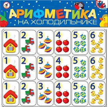"""Игра на магнитах """"Арифметика на холодильнике"""" (Дрофа 1707)"""