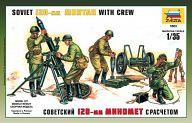 """Сборная модель """"Советский 120-мм миномёт с расчетом"""""""