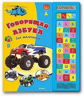 """Книга """"Говорящая азбука для мальчишек"""""""