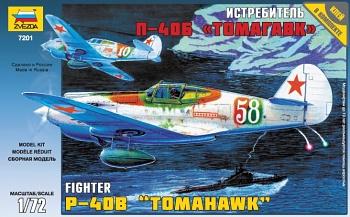 """Сборная модель """"Истребитель П-40Б """"Томагавк"""" (Звезда 7201)"""