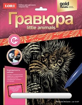 """Гравюра с металлическим эффектом """"Золотой металлик. Little Animals. Маленькая обезьянка"""" (Lori Гр-527)"""