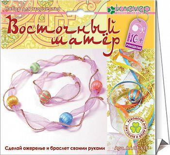 """Набор для изготовления комплекта """"Восточный шатер. Ожерелье и браслет"""" (Клевер АА 08-619)"""