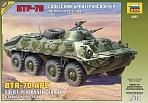 """Сборная модель """"Советский бронетранспортер БТР-70. Афганская война 1979-1989"""""""