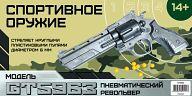 Детский пневматический револьвер