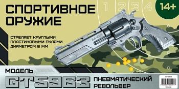 Детский пневматический револьвер (GT5963)