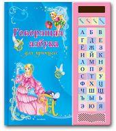 """Книга """"Говорящая азбука для принцесс"""""""