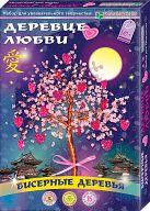 """Набор для изготовления бисерного дерева """"Деревце любви"""""""
