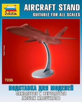Подставка для моделей самолетов и вертолетов любых масштабов (Звезда 7235)