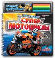 """Книга """"Арт-Студия. Супер-Мотоциклы"""""""