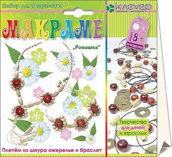 """Набор для изготовления комплекта """"Макраме. Ромашка. Ожерелье и браслет"""" (Клевер АА 01-009)"""