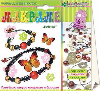 """Набор для изготовления комплекта """"Макраме. Бабочка. Ожерелье и браслет"""" (Клевер АА 02-019)"""