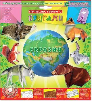 """Набор для складывания фигурок """"Путешествуем с оригами. Евразия"""" (Клевер АБ 11-302)"""