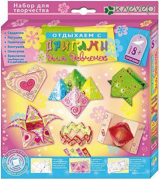 """Набор для складывания фигурок """"Оригами для девчонок"""" (Клевер АБ 11-411)"""