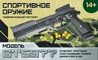 Детский пневматический пистолет