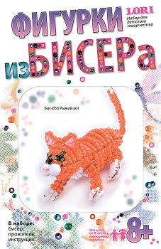 "Фигурка из бисера ""Рыжий кот"" (Lori Бис-053)"