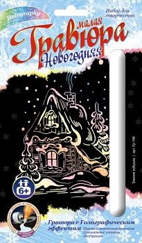 """Гравюра малая с голографическим эффектом """"Новогодняя. Зимняя избушка"""" (Lori Гр-198)"""
