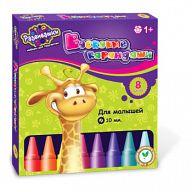 Восковые карандаши (8 цветов)