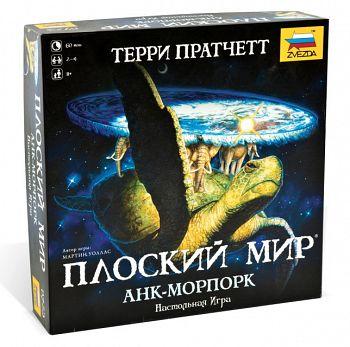"""Настольная игра """"Плоский мир. Анк-Морпорк"""" (Звезда 8723)"""