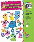 """Магнитная книжка для малышей """"Магнитная математика"""""""