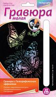 """Гравюра малая с голографическим эффектом """"Красивые бабочки"""""""