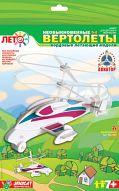 """Сборная летающая модель """"Вертолеты. Винтокрыл"""""""