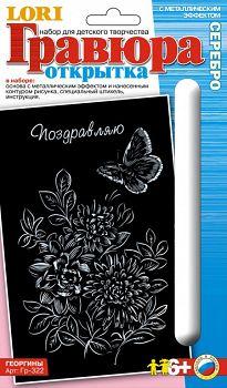"""Гравюра-открытка с металлическим эффектом """"Серебро. Георгины"""" (Lori Гр-322)"""