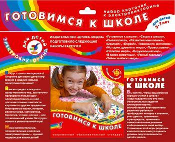"""Набор карточек к электровикторине """"Готовимся к школе"""" (Дрофа 1051)"""