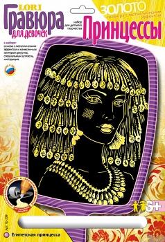 """Гравюра с металлическим эффектом """"Золото. Египетская принцесса"""" (Lori Гр-239)"""