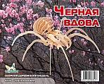 """Сборная деревянная модель """"Черная вдова"""""""