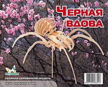 """Сборная деревянная модель """"Черная вдова"""" (МДИ Е033)"""
