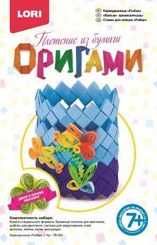 """Набор для плетения из бумаги """"Оригами. Карандашница Рыбки"""" (Lori Пб-004)"""