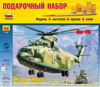 """Сборная модель """"Подарочный набор. Российский тяжелый вертолет Ми-26"""" (Звезда 7270PN)"""