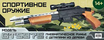 Детское пневматическое ружье с оптическим прицелом (GT5976)