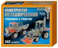 """Металлический конструктор """"Грузовик и трактор"""" (345 деталей)"""