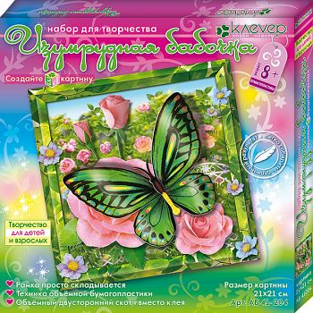 """Набор для изготовления картины """"Бабочки. Изумрудная бабочка"""" (Клевер АБ 41-204)"""