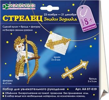 """Набор для изготовления бижутерии """"Знаки Зодиака. Cтрелец"""" (Клевер АА 07-039)"""