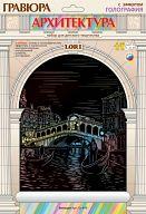 """Гравюра с голографическим эффектом """"Архитектура. Венеция"""""""