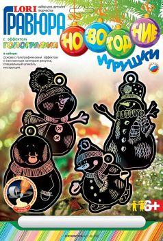 """Гравюра с голографическим эффектом """"Новогодние игрушки. Снеговички"""" (Lori Гр-392)"""