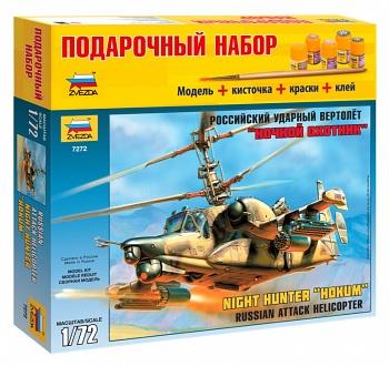 """Сборная модель """"Подарочный набор. Российский ударный вертолет К-50Ш """"Ночной охотник"""" (Звезда 7272PN)"""