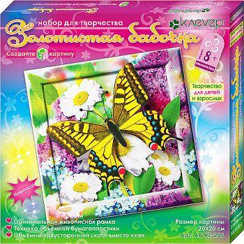 """Набор для изготовления картины """"Бабочки. Золотистая бабочка"""" (Клевер АБ 41-201)"""