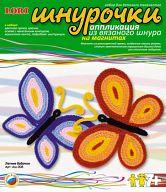 "Аппликация из вязанного шнура на магнитах ""Шнурочки. Летние бабочки"""