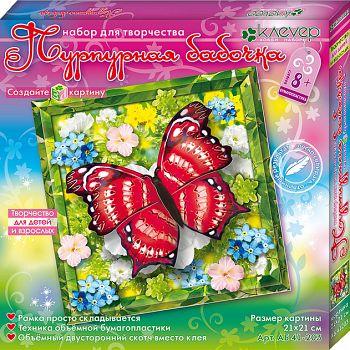 """Набор для изготовления картины """"Бабочки. Пурпурная бабочка"""" (Клевер АБ 41-203)"""