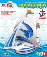 """Сборная плавающая модель """"Кораблики. Яхта"""""""